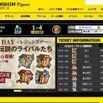 阪神4-1ヤクルトで勝利!がんばれそれ行け、阪神タイガース!!