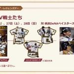 阪神タイガースファンへ送る 6月イベントは何かな?
