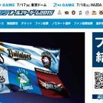 【阪神ファン限定】2015マツダオールスターゲームファン投票結果について