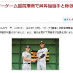 阪神ファンが語る、現役最強の1番打者、その名は山田哲人
