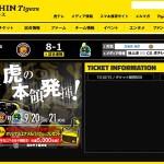 阪神タイガースと「ちちんぷいぷい」が甲子園でセレモニー・阪神イベント情報など