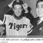 暗黒時代を支えた阪神「中村勝広」GMが亡くなった・・・ただただ悲しい