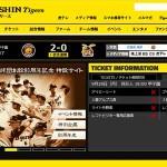 2015年阪神タイガース2軍(ファーム)投手の投手成績を振り返ろう