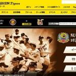 阪神タイガース監督変更でチームは変わるか?1990年-2015年の監督を振り返る