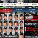 2015年侍ジャパンは豪華です、各戦力を確認してみよう