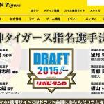 2015年阪神のドラフト指名選手の、入団前の成績を探してみた