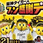 阪神ストーブリーグは「ファン感謝デー」「スマホでキャンプ観戦」「虎ガール募集」の3本?