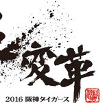 【2010年~2016年】阪神タイガースのチームスローガンまとめ